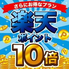 【楽天スーパーポイント10倍】 シンプルスティ(素泊まり)プラン