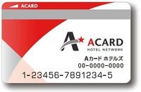 Aカード新規ご入会&Aカード会員様限定プラン【朝食付き】
