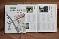 【楽天限定】湯峰温泉にまつわる伝説 小栗判官物語ガイドブック進呈!