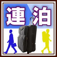 【素泊り】【5days longer】☆5連泊以上でお得にステイ☆ホテルを拠点に大阪市内旅を満喫