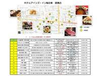 【朝食付】地元人気提携店でのお食事、ホテルサービスなど選べるサービス付プラン♪