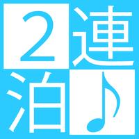 【連泊】石垣島で暮らす旅♪Maruka石垣島連泊プラン