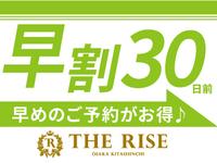 【朝食付・さき楽30】30日前までの予約限定!早期予約プラン