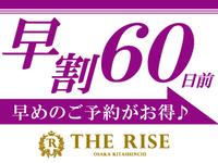 【朝食付・さき楽60】60日前までの予約限定!早期予約プラン