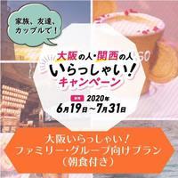 【大阪いらっしゃい】ファミリープラン(朝食付)
