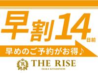 【朝食付・さき楽14】14日前までの予約限定!早期予約プラン