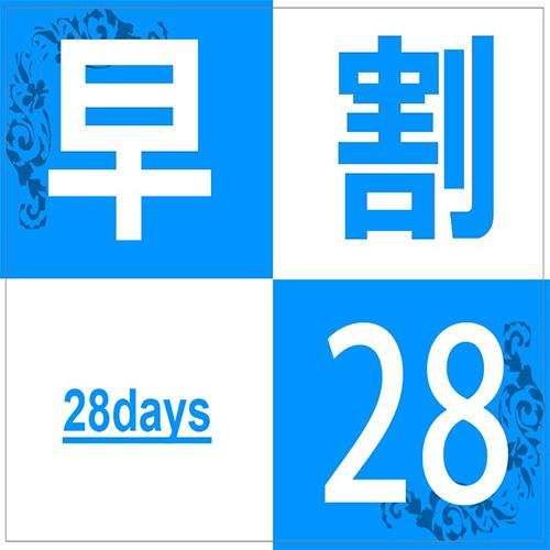 28日前のご予約で得する一押しプラン♪≪無料駐車場250台完備≫素泊り【お先でスノ。】