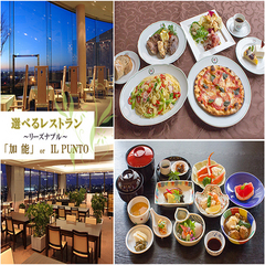 金沢国際ホテル