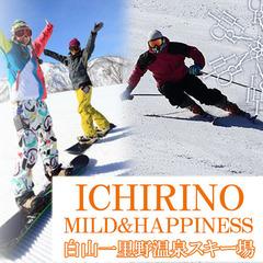 【スキーリフト券付き】スキー場まで車で約40分♪市内で一番スキー場が近いホテル!朝食付き
