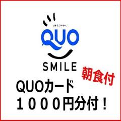 【当館人気】泊まって得する!嬉しいQUOカード1000円の特典付きプラン☆朝食付