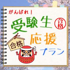 ◇【受験生応援プラン】2/25は受験会場まで無料でお送り致します!(素泊まり)