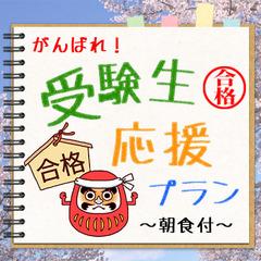 ◇【受験生応援プラン】2/25は受験会場まで無料でお送り致します!朝食バイキング付