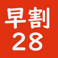 【早割28】365BASE 全個室対応!素泊まりプラン☆