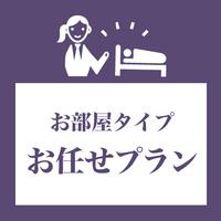 【お部屋タイプおまかせ】素泊まりプラン