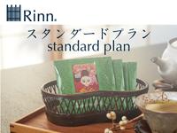 【素泊まり】スタンダードプランでシンプルSTAY(キッチン・洗濯機付き)