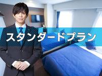 ☆スタンダードプラン☆【全室シモンズベッド♪】【素泊まり】