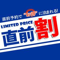 ネット予約限定【4月直前割】お一人様6,600円OFF♪お日にち限定ポイントアップ!