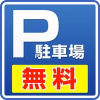☆スタンダードプラン☆ 駐車場&朝食バイキング無料 ♪
