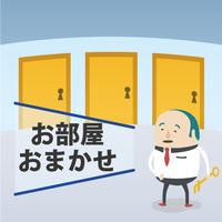 【喫煙】★1名利用限定・お部屋タイプおまかせ★Wi-Fi完備