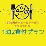 【8店舗で選べる夕食】富士宮の美味しいお店のお食事券付☆《食事券は当日限り有効》無料朝食バイキング付