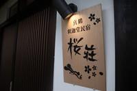 【一棟まるごと民宿貸切】BBQ or 素泊まり グループ旅行&ファミリー♪貸別荘 バーベキュー 自炊