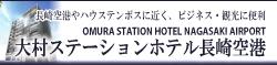 大村ステーションホテル長崎空港