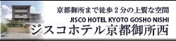 ジスコホテル京都御所西