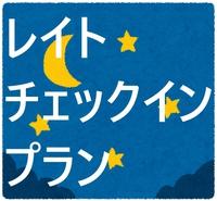 【レイトチェックインプラン】20時以降にチェックイン★深夜でもOK★オンライン決済限定★弁当朝食無料