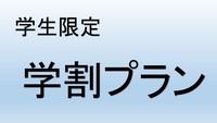 〇●学生限定●〇学割プラン☆☆朝食サービス☆☆
