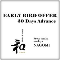 """京都八坂の町家 和""""NAGOMI"""""""
