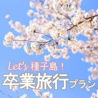 【Let's卒業旅行】みんなで島をぐるっと満喫☆お一人様4,980円〜☆素泊まり