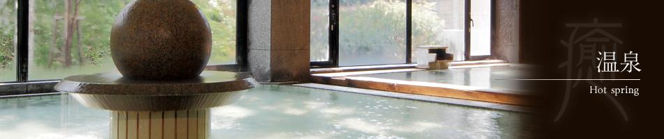 温泉|知床プリンスホテル 風なみ季