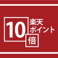 【ポイントUP】 楽天ポイント10倍プラン / 素泊まり