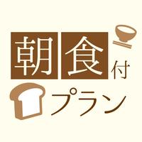 【2018/03/12  グランドオープン♪】 開業記念プラン  / 朝食付