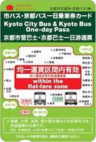 【京都観光バス一日乗車券付き】京都をまるごと楽しみたい方向け!