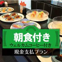 【現金特価】朝食付ベーシックプラン♪★全室禁煙★