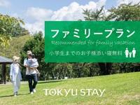 【ファミリープラン】小学生まで添い寝無料♪羽田空港まで電車で直通約18分♪(朝食付き)