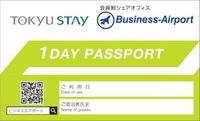 """シェアオフィス""""Business-Airport""""1DAYパスポート付プラン(朝食付)"""