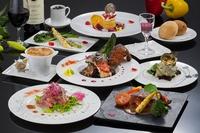 《極上グルメディナープラン》せっかくの旅行はちょっと贅沢に 贅を尽くした当館最上級のフレンチディナー
