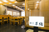 【期間限定】和室・大浴場リニューアル記念!◆和室限定《全室禁煙》◆朝食付プラン♪