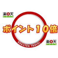 ◆◇【ポイント10倍】素泊りプラン◇◆【Wi-Fi接続無料】
