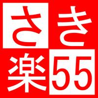 【さき楽55】プール付きヴィラで沖縄を満喫!5連泊以上の早期割引プラン★40%OFF