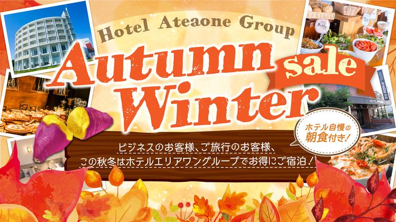 【秋冬旅セール】【スタンダードプラン】【朝食ビュッフェ】