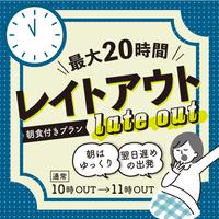11時チェックアウト〜朝食付〜室数限定プラン!