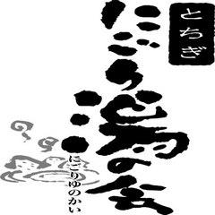 【栃木DC日光特別企画】期間限定宿泊プラン「特典付」♪湯守釜屋旅館側♪