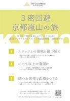 【前日までキャンセル無料】3密回避!京都嵐山の家族旅行プラン(朝食付き)【コロナ対策強化中】