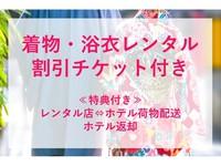 嵐山で着物レンタル割引チケット+かんたんホテル返却付きプラン(食事なし)【学生やカップルに人気】