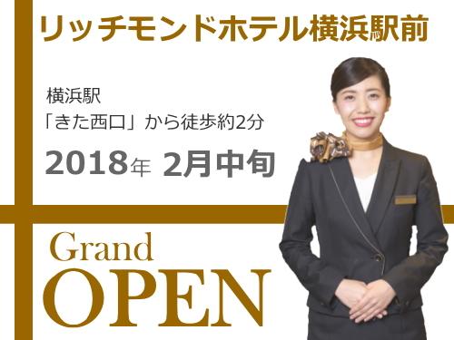 ベーシック素泊まりプラン 横浜駅から徒歩約2分!2018年2月20日開業!