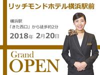 ベーシック素泊まりプラン 横浜駅「きた西口」から徒歩約2分!