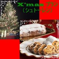 ドイツの焼き菓子シュトーレンをプレゼント★今年はお部屋でクリスマス〜朝食付き〜